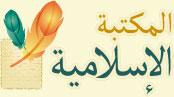Islamic Books in Arabic